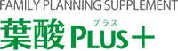 葉酸PLUS+(プラス)FAMILY PLANNING SUPPLEMENT
